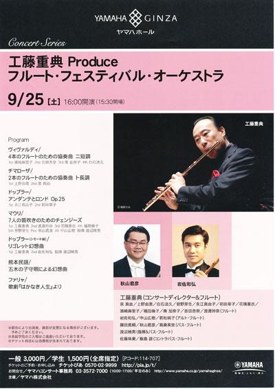 音フルート・フェスティバル・オーケストラ