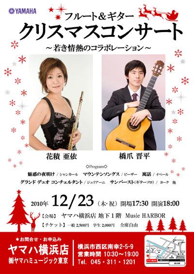 音ルート・ギター クリスマスコンサート