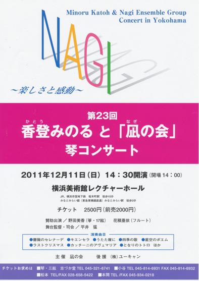 凪の会 コンサート