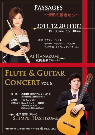 フルート&ギター コンサート